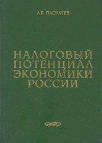 ПаскачевА.Б. (2001) Налоговый потенциал экономики России  / ISBN: 5-94112-002-8