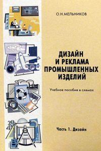Мельников О.Н. (2001) Дизайн и реклама промышленных изделий  / ISBN: 5-94112-003-6