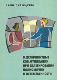 Бёме Г., Календжян С.О. (2002) Межличностные коммуникации при делегировании полномочий и ответственности  / ISBN: 5-94112-007-9