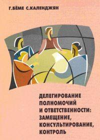 Бёме Г., Календжян С.О. (2002) Делегирование полномочий и ответственности: замещение, консультирование, контроль  / ISBN: 5-94112-007-11