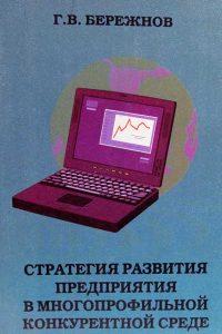 Бережнов Г.В. (2002) Стратегия развития предприятия в многопрофильной конкурентной среде  / ISBN: 5-94112-015-Х