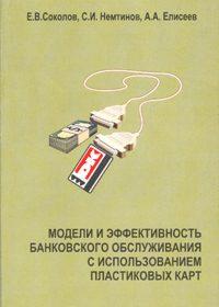 Соколов Е.В., Немтинов С.И., Елисеев А.А. (2002) Модели и эффективность банковского обслуживания  / ISBN: 5-94112-010-9