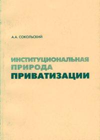 Сокольский А.А. (2004) Институциональная природа приватизации  / ISBN: 5-94112-024-9