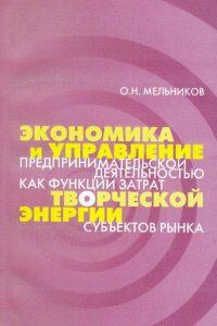 Мельников О.Н. (2004) Экономика и управление предпринимательской деятельностью как функции затрат творческой энергии субъектов рынка  / ISBN: 5-94112-023-0