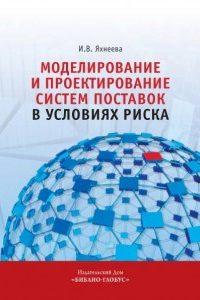Яхнеева И.В. (2013) Моделирование и проектирование систем поставок в условиях риска  / ISBN: 978-5-906454-01-0