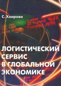 Хаирова С.М. (2004) Логистический сервис в глобальной экономике  / ISBN: 5-94112-022-2