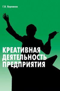 Бережнов Г.В. (2005) Креативная деятельность предприятия  / ISBN: 5-94112-025-7
