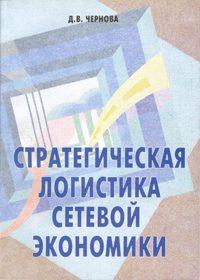 Чернова Д.В. (2005) Стратегическая логистика сетевой экономики  / ISBN: 5-94112-026-5