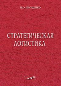 Проценко И.О. (2005) Стратегическая логистика  / ISBN: 5-94112-028-1