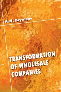 Alexander N. Bryncev (2006) Transformation of the wholesale companies  / ISBN: 5-94112-032-Х