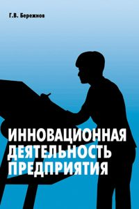 Бережнов Г.В. (2006) Инновационная деятельность предприятия  / ISBN: 5-94112-030-3