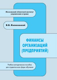 Колаковский В.Б. (2006) Финансы организаций (предприятий)  / ISBN: 5-94112-039-7