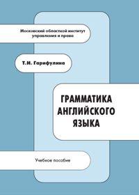 Гарифулина Т.Н. (2006) Грамматика английского языка  / ISBN: 5-94112-041-9
