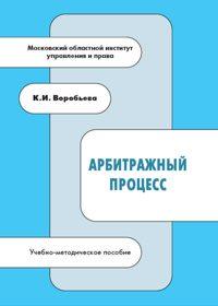 Воробьева К.И. (2006) Арбитражный процесс  / ISBN: 5-94112-037-0