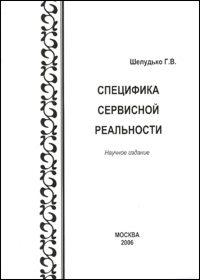 Шелудько Г.В. (2006) Специфика сервисной реальности  / ISBN: 5-94112-034-6