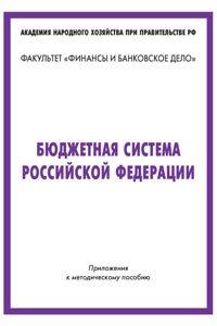 Бюджетная система Российской Федерации (приложения) (2006)  / ISBN: 5-94112-046-X
