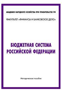 Бюджетная система Российской Федерации (2006)  / ISBN: 5-94112-044-3