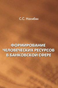 Насибян С.С. (2006) Формирование человеческих ресурсов в банковской сфере  / ISBN: 5-91292-001-1