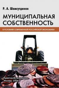 Шамсутдинов Р.А. (2006) Муниципальная собственность в условиях современной российской экономики  / ISBN: 5-91292-003-8 (978-5-91292-003-5)