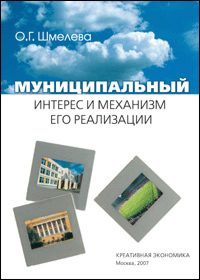Шмелева О.Г. (2006) Муниципальный интерес и механизм его реализации  / ISBN: 978-5-91292-012-7