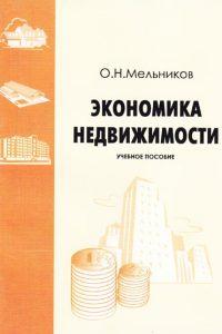 Мельников О.Н. (2006) Экономика недвижимости  / ISBN: 5-91292-006-2