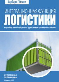 Гёттинг Б. (2007) Интеграционная функция логистики в производственном разделении труда с междисциплинарным спектром  / ISBN: 978-5-91292-004-2