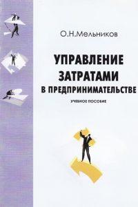 Мельников О.Н. (2007) Управление затратами в предпринимательстве  / ISBN: 5-91292-006-2