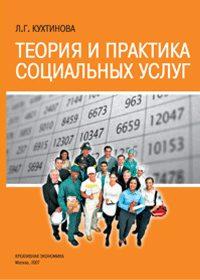 Кухтинова Л.Г. (2007) Теория и практика социальных услуг  / ISBN: 978-5-91292-010-3