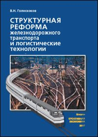 Голоскоков В.Н. (2007) Структурная реформа железнодорожного транспорта и логистические технологии  / ISBN: 978-5-91292-014-1