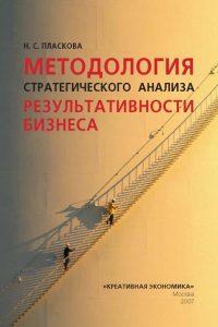 Пласкова Н.С. (2007) Методология стратегического анализа результативности бизнеса  / ISBN: 978-5-91292-020-2
