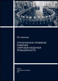 Новоселов Е.В. (2007) Стратегическое управление развитием спиртовой и водочной промышленности  / ISBN: 978-5-91292-016-5