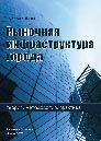 Суслова Ю.Ю. (2007) Рыночная инфраструктура города: теория, методология, практика  / ISBN: 978-5-91292-028-8