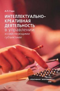 Горн А.П. (2008) Интеллектуально-креативная деятельность в управлении хозяйствующими субъектами  / ISBN: 978-5-91292-030-1