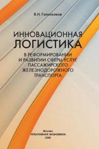 Голоскоков В.Н. (2008) Инновационная логистика в реформировании и развитии сферы услуг пассажирского железнодорожного транспорта  / ISBN: 978-5-91292-038-7