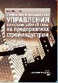 Симонова М.В. (2008) Стратегия и механизмы управления качеством рабочей силы на предприятиях стройиндустрии  / ISBN: 978-5-91292-050-9