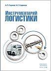Гарнов А.П., Киреева Н.С. (2009) Инструментарий логистики  / ISBN: 978-5-91292-019-6