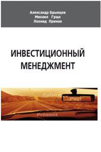 Брынцев А.Н., Гущо М.В., Примак Л.В. (2010) Инвестиционный менеджмент  / ISBN: 978-5-98433-029-9