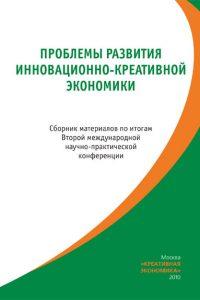 (2010) Проблемы развития инновационно-креативной экономики - 2010  / ISBN: 978-5-91292-037-0