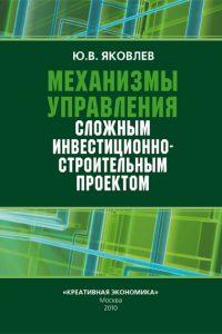 Яковлев Ю.В. (2010) Механизмы управления сложным инвестиционно-строительным проектом  / ISBN: 978-5-91292-031-8