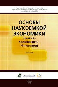(2010) Основы наукоемкой экономики (Знания-Креативность-Инновации)  / ISBN: 978-5-91292-039-4