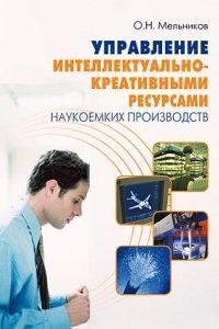 Мельников О.Н. (2010) Управление интеллектуально-креативными ресурсами наукоемких производств. – 2-е издание  / ISBN: 978-5-91292-043-1