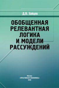 Зайцев Д.В. (2010) Обобщенная релевантная логика и модели рассуждений  / ISBN: 978-5-91292-054-7