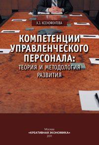 КсенофонтоваХ.З. (2011) Компетенции управленческого персонала: теория и методология развития  / ISBN: 978-5-91292-059-9