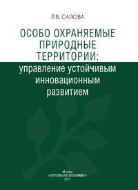 Салова Л.В. (2011) Особо охраняемые природные территории: управление устойчивым инновационным развитием  / ISBN: 978-5-91292-060-8