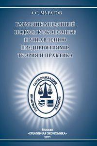 Муратов А.С. (2011) Гармонизационный подход к экономике и управлению предприятиями: теория и практика  / ISBN: 978-5-91292-059-2
