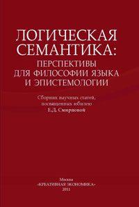 (2011) Логическая семантика: перспективы для философии языка и эпистемологии  / ISBN: 978-5-91292-063-9