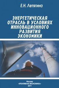 Летягина Е.Н. (2011) Энергетическая отрасль в условиях инновационного развития экономики  / ISBN: 978-5-91292-069-1