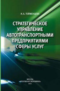 Тойменцева И.А. (2011) Стратегическое управление автотранспортными предприятиями сферы услуг  / ISBN: 978-5-91292-068-4
