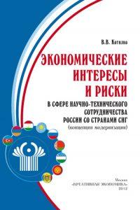КотилкоВ.В. (2012) Экономические интересы и риски в сфере научно-технического сотрудничества России со странами СНГ (концепции модернизации)  / ISBN: 978-5-91292-077-6