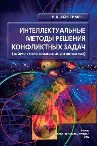 Абросимов В.К. (2012) Интеллектуальные методы решения конфликтных задач (нейросетевое измерение дипломатии)  / ISBN: 978-5-91292-080-6